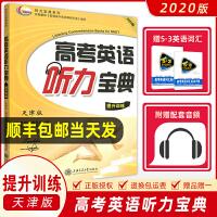 赠一 2020版 高考英语听力宝典 提升训练听力宝典天津版 全国高考听力主播朗读高考英语听力 高考英语听力宝典强化训练