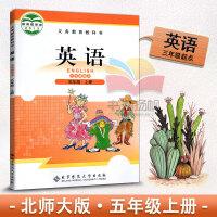 英语五年级上册 北师大版北京师范大学出版社 小学英语三年级起点五年级上册 五年级上册北师大英语
