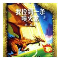 【旧书二手书8新正版】 我捡到一条喷火龙-彭懿幻想馆 9787544825221 彭懿 接力出版