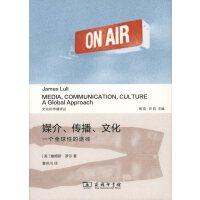媒介、传播、文化 商务印书馆