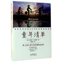 童年清单(精)/父母必读译丛系列图书