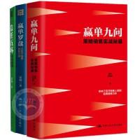 赢单罗盘+信任五环+赢单九问(第二版)夏凯作品 套装共3册