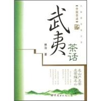 【二手书8成新】中国茶话:武夷茶话 林治 世界图书出版公司