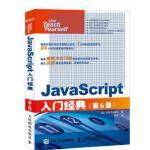 JavaScript入门经典 第6版 JavaScript编程教程书籍 JavaScript程序设计教材 JS开发工具