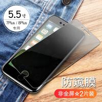 苹果6s/7plus钢化膜iphone7/8防窥膜6sp手机膜6p防膜8全屏覆盖7P/8P防窥i