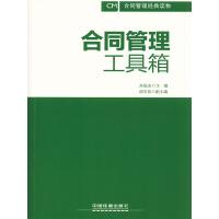 合同管理工具箱(电子书)