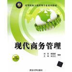 现代商务管理(高等院校工商管理专业系列教材)