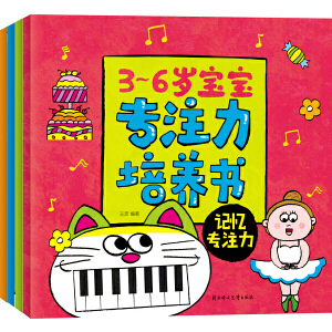 3~6岁宝宝专注力培养书(套装共4册)