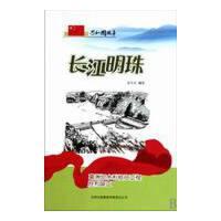 【按需印刷】―长江明珠:葛洲坝水利枢纽工程胜利竣工