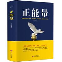 正能量(精装)排除负面情绪 传递正向能量的心灵成长之书 成功励志畅销读物 丛书