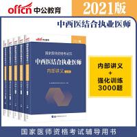 中公教育2021国家医师资格考试:中西医结合执业医师(内部讲义+强化训练3000题)5本套