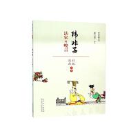 �n非子 蔡志忠漫��(彩色版)���W系列�n非子
