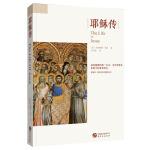 耶稣传(基督溯源的第一本书,全世界有影响力的基督传记)