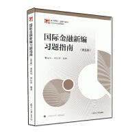义博!国际金融新编习题指南(第五版)姜波克 9787309137736 复旦大学出版社