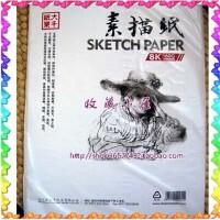 创意文具素描纸 8k 4K大千素描纸 160G 20张 8开 4开素描绘画用纸