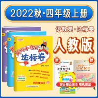 2021秋黄冈小状元达标卷四年级上册语文数学英语人教版单元测试卷3本套装