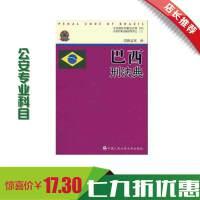 巴西刑法典