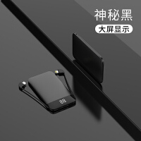 20000毫安迷你小巧大容量充电宝自带双线超薄便携适用于苹果小米华为手机快充闪充无线专用移动电源可爱