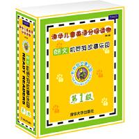 机灵狗故事乐园第1级(清华儿童英语分级读物(第二版))