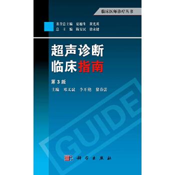 超声诊断临床指南(第3版)