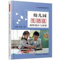 万千教育学前.幼儿园生活区材料设计与评价 9787518419517 中国轻工业出版社 王微丽,霍力岩 主编