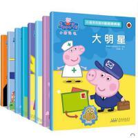 小猪佩奇趣味贴纸游戏书8册