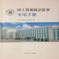 国土资源执法监察实用手册  地质出版社 定价 78元