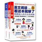全2册英文阅读写作看这本就够了用美国人的方法阅读 英语阅读(一