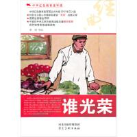 新(百种图书)中华红色教育连环画(手绘本)农推--谁光荣 张庚 等 绘 9787531048954