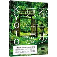 京都漫步:穷游・最世界「京都」特辑 未读