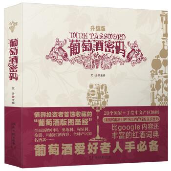 """葡萄酒密码(升级版) (值得投资者收藏的""""葡萄酒版图圣经!)"""