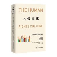 人权文化:一种历史和语境的研究