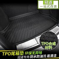 专用于2017款本田冠道后备箱垫后仓尾箱垫 TPO环保3D立体高边防水