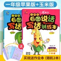 新概念小学生看图说话写话训练本一年级可爱的玉米版与神气的苹果版 内赠不干胶图画 科学的1 1看图说话写话训练模式