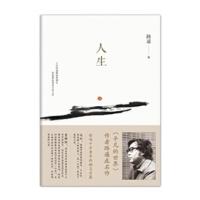 【旧书二手书8成新】人生 路遥 北京十月文艺出版社 9787530211564