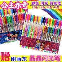 36色48色可爱笔靓丽荧光笔彩色笔儿童亮晶晶闪光笔diy涂鸦笔