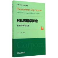 【二手书8成新】对比短语学探索 卫乃兴 外语教学与研究出版社