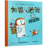 启发精选世界很好畅销绘本 机器人诺诺和阿法狗 启发童书馆 绘本儿童3-6周岁 外国儿童图画书 克里斯蒂娜 利滕 北京联