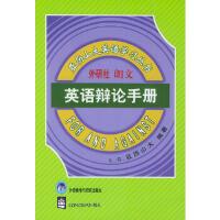 【二手旧书9成新】英语辩论手册 [英]亚历山大,石榴楼 9787560015019 外语教学与研究出版社