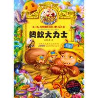 玉骐麟故事会 中国经典故事总动员 蚂蚁大力士(附DVD光盘1张) 9787539744605