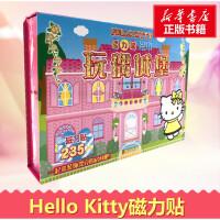 正版现货 HelloKitty磁力贴绘本玩偶城堡 礼盒装内含5张磁力贴纸共235片磁力贴儿童玩具书女孩凯蒂猫贴图贴画哈喽