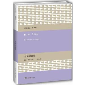 新陆诗丛・外国卷:杜伊诺哀歌