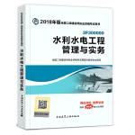 二级建造师 2018教材 2018全国二级建造师执业资格考试用书水利水电工程管理与实务