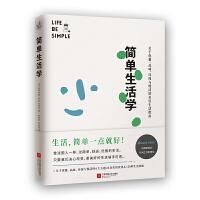简单生活学(关于优雅、品味、环保与慢活的美好生活指南)