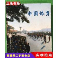 【二手9成新】中国体育