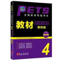 未来教育.全国英语等级考试教材同步学习指导第四级