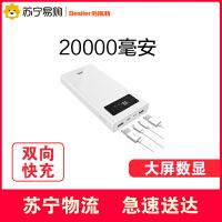倍斯特2万毫安移动电源充电宝数显LED屏聚合物电芯