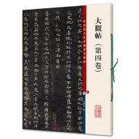 大观帖(第四卷)(彩色放大本中国著名碑帖・第四集)