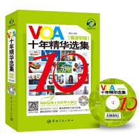 VOA十年精华选集 慢速初级(附赠800分钟超长VOA原声光盘)