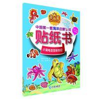 我最棒:中国第一套海洋启蒙认知贴纸书 小海龟歪歪诞生记(贴纸+涂色一书两用)
